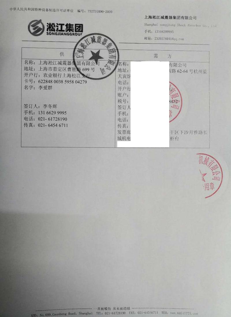 【淞江橡胶避震喉】应用:巨石集团九江工厂