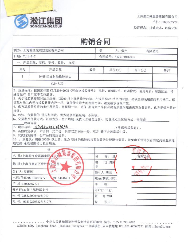 【耐油橡胶避震喉应用】贵州光照水电站