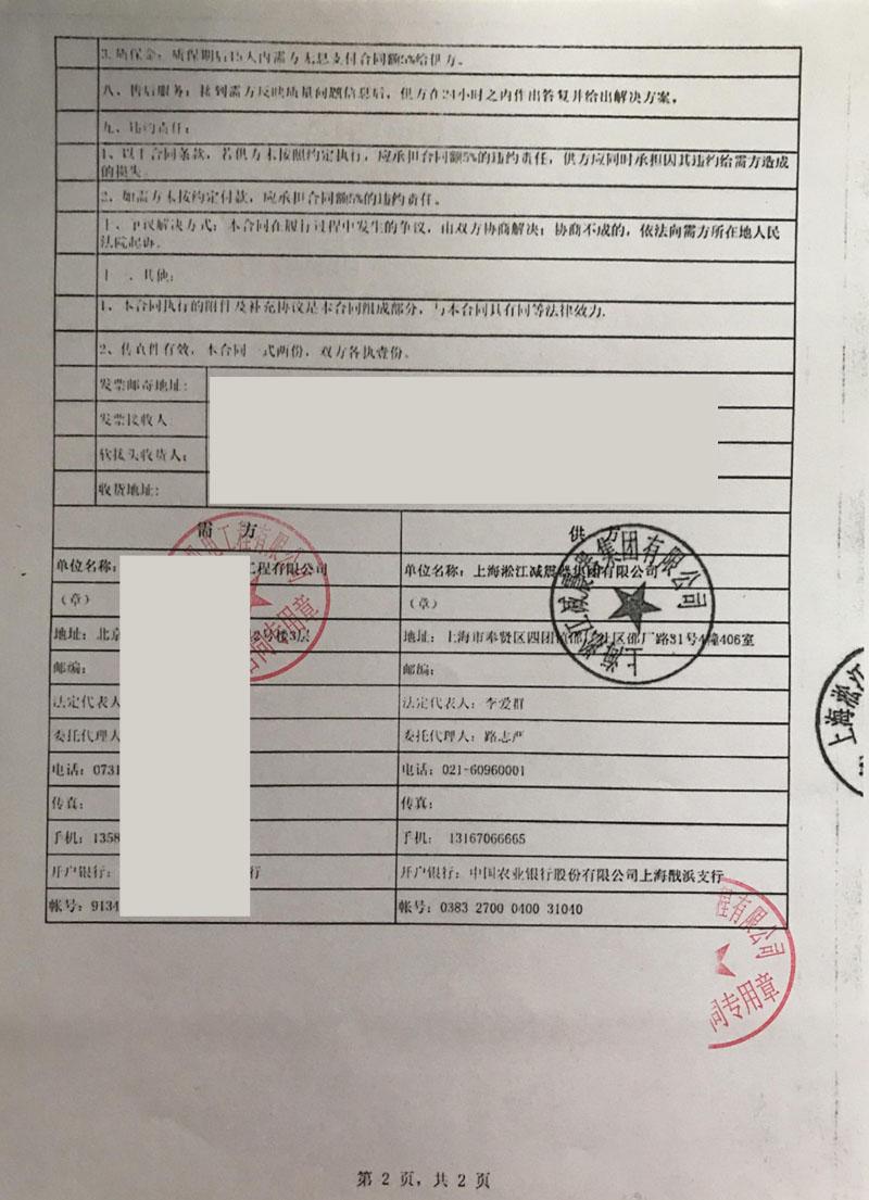 【避震喉应用】湖南桑顿新能源湘潭三期工程