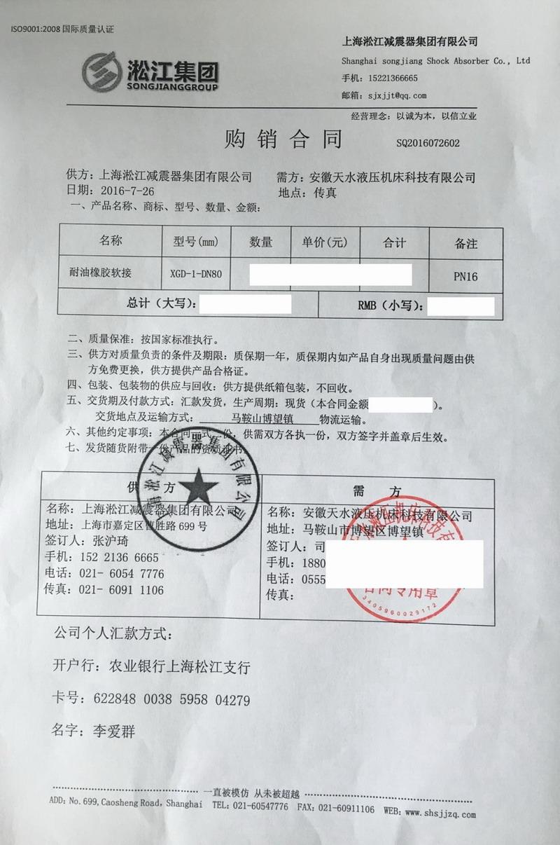 【耐油避震喉】应用:安徽天水锻压机床