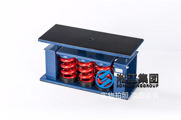 中央空调机组弹簧减震器